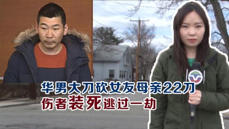 华男大刀砍女友母亲22刀 伤者装死逃过一劫