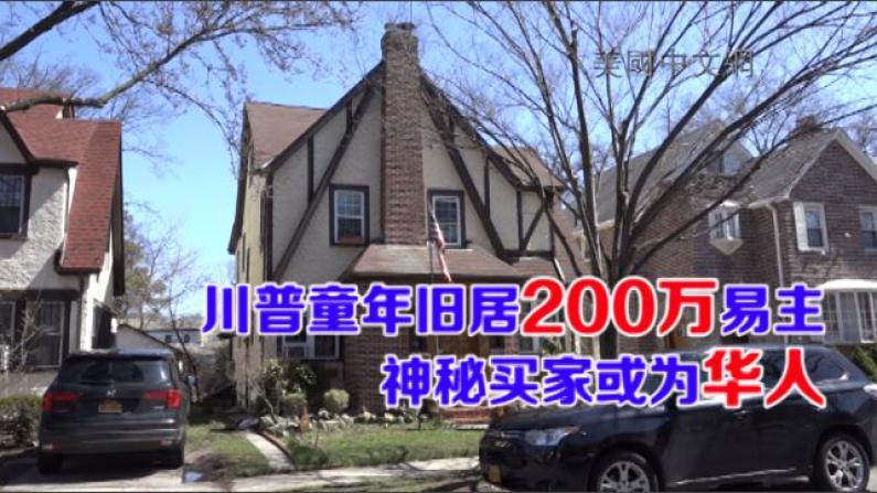 川普童年旧居200万易主  神秘买家或为华人