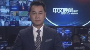 2017年03月29日中文晚间播报