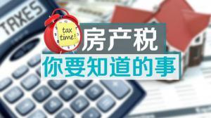报税末班车:房产税你要知道的事
