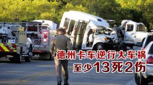 德州卡车逆行大车祸 至少13死2伤