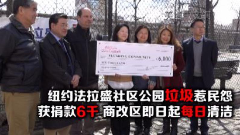 纽约法拉盛商改区获捐款6000元 即日起加大社区公园清洁力度