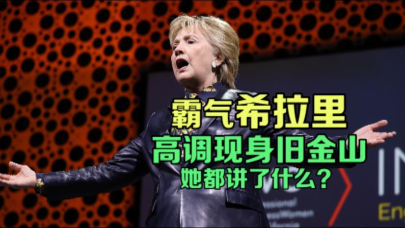 希拉里大选后首次高调亮相旧金山 她都讲了什么?