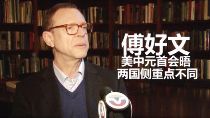 中国问题专家傅好文:美中元首会晤两国侧重点不同