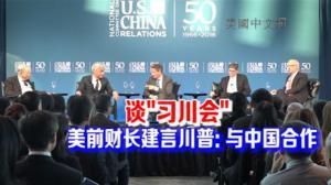 """谈""""习川会"""" 美前财长建言川普:与中国合作"""