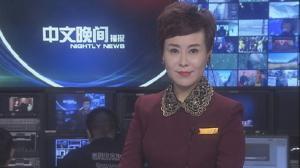 2017年03月30日中文晚间播报