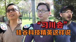 """看看硅谷程序员如何谈四月""""习川会"""""""