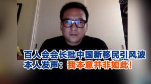 百人会会长批中国新移民引风波 本人发声:我本意并非如此!