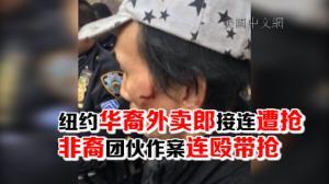 纽约华裔外卖郎接连遭抢 非裔团伙作案连殴带抢
