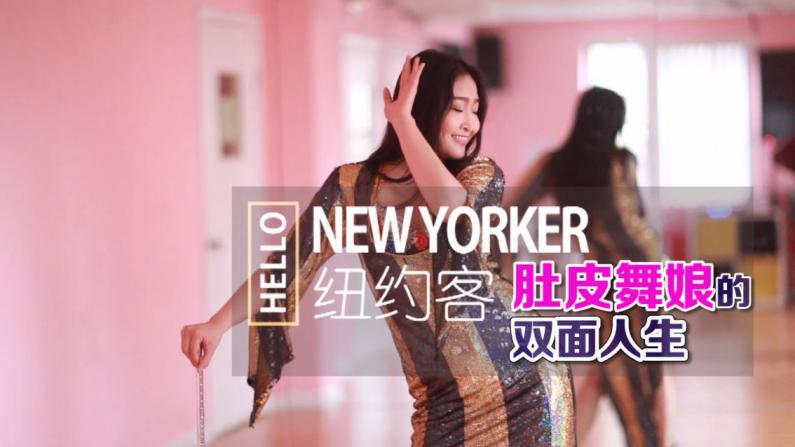 HELLO纽约客肚皮舞娘:白天黑夜双面人生