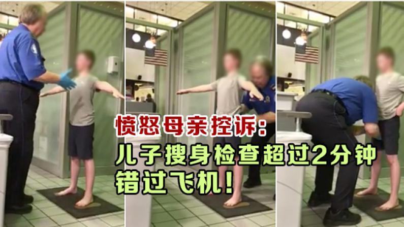 愤怒母亲控诉 儿子搜身检查超过2分钟 错过飞机!