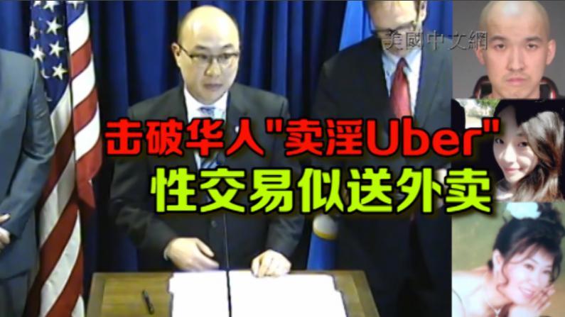 涉走私人口卖淫 明州加州四华人被控重罪