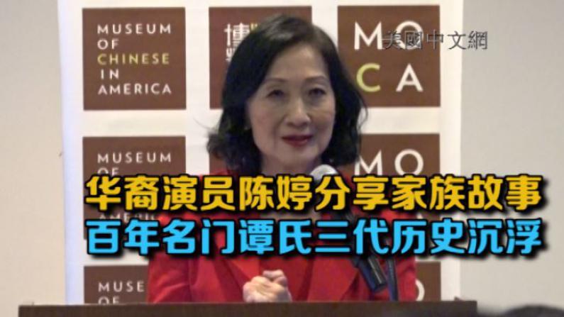 华裔演员陈婷分享家族故事 百年名门谭氏三代历史沉浮