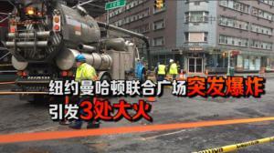 纽约曼哈顿联合广场突发爆炸 引发3处大火