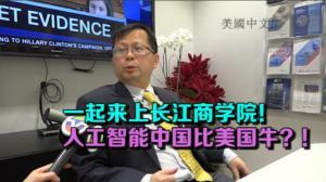 长江商学院教授曹辉宁谈人工智能 中国将弯道超越美国