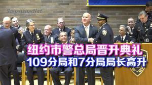 纽约市警总局晋升典礼  市警109分局和7分局局长高升