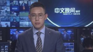 2017年03月31日中文晚间播报