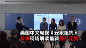 美国中文电视《安家纽约》地产讲座 业内专家现场解读2017房产走势