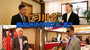 中国驻洛杉矶总领馆就中美元首会晤办侨学界座谈会