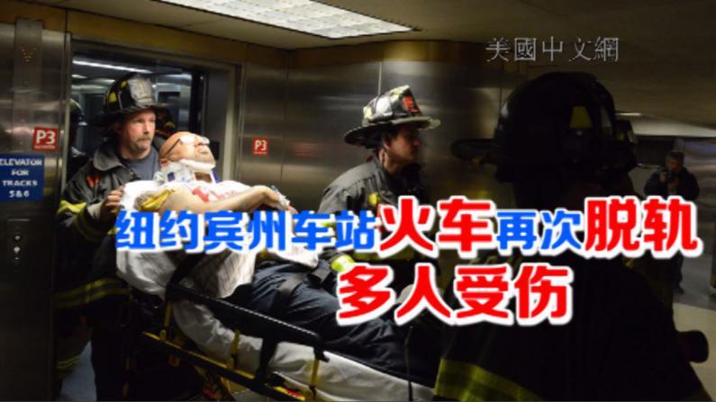 纽约宾州车站火车再次脱轨 多人受伤