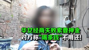 """华女经商失败索要押金 对方称为""""喝茶钱""""拒绝归还"""