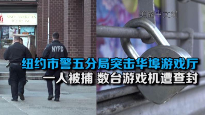纽约市警五分局突击华埠游戏厅  1人被捕 数台游戏机遭查封