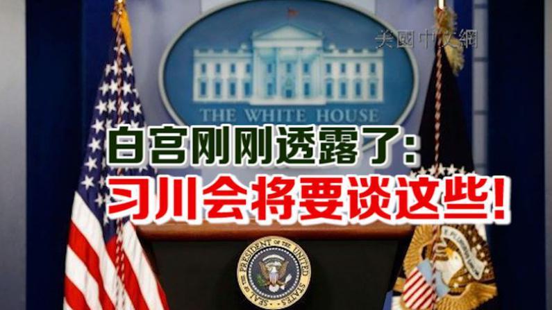 白宫刚刚透露了,习川会将要谈这些!