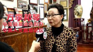 方李邦琴:中美强基金会拟办中美人文高层论坛