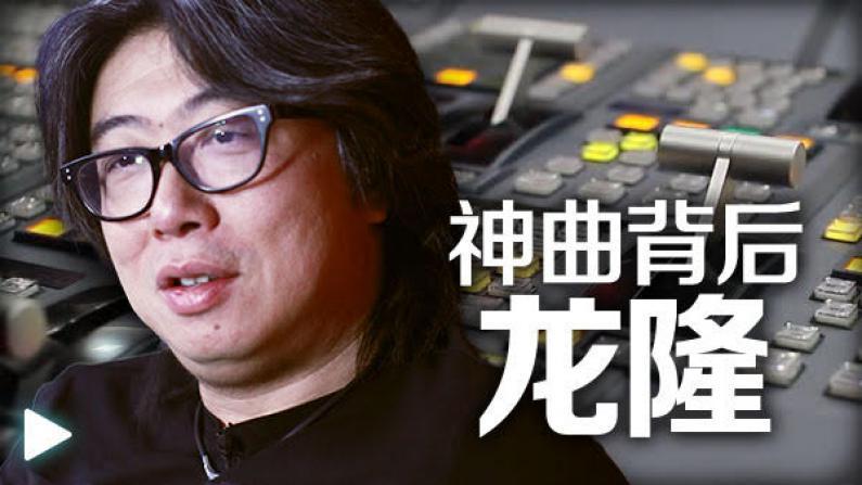 龙隆:音乐制作与互联网