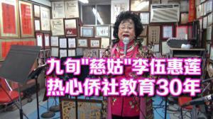 """九旬""""慈姑""""李伍惠莲热心侨社教育30年"""