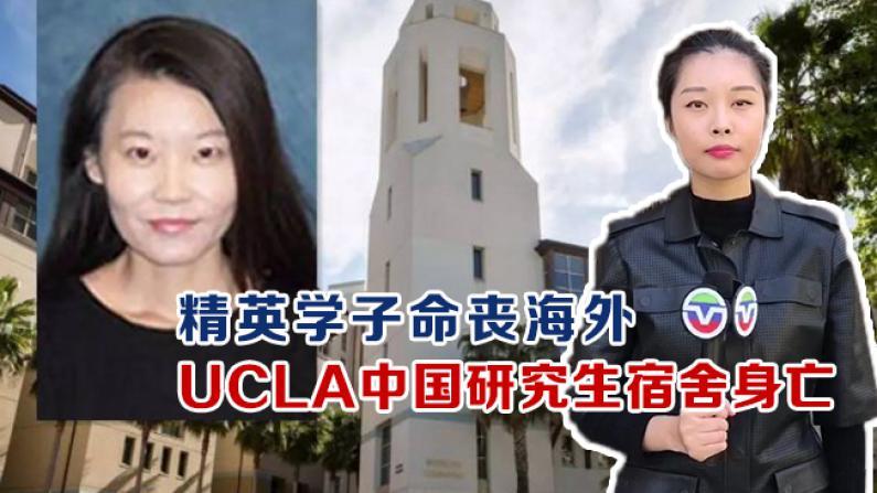 精英学子命丧海外 UCLA中国研究生宿舍身亡
