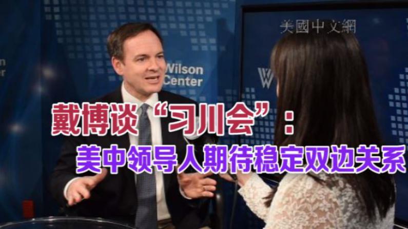 """戴博谈""""习川会"""":美中领导人均期待稳定双边关系"""