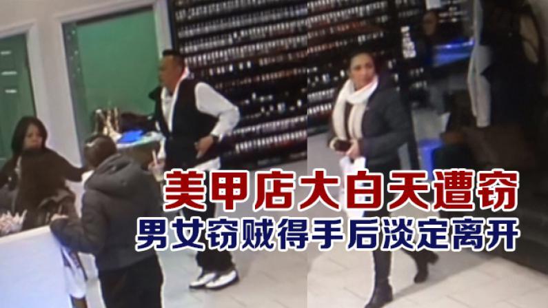 美甲店大白天遭窃 男女窃贼得手后淡定离开