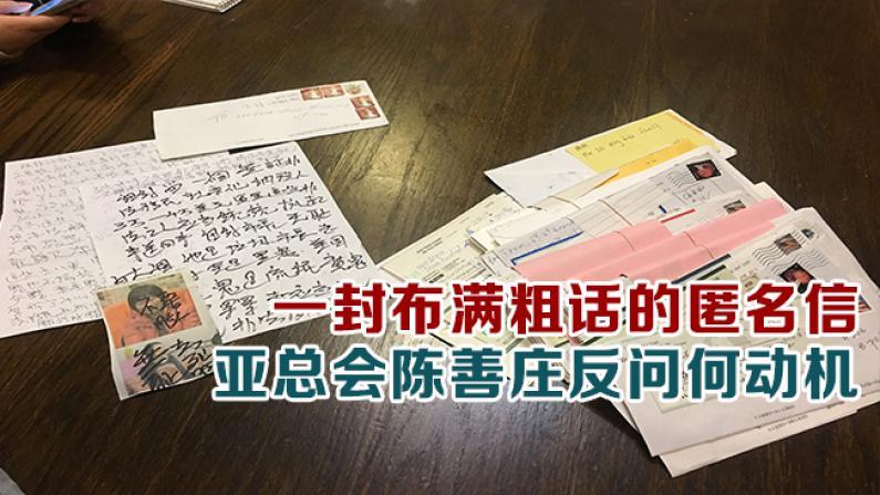 一封布满粗话的匿名信 亚总会陈善庄反问何动机