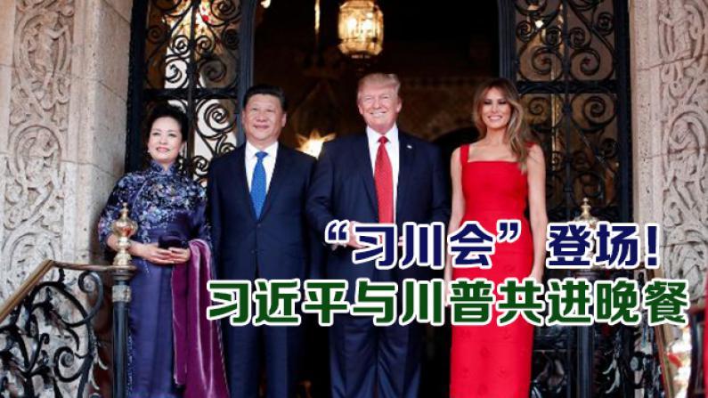 """""""习川会""""登场 习近平与川普共进晚餐"""