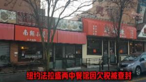 纽约法拉盛两中餐馆因欠税被查封