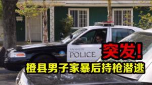 橙县家暴男子持枪潜逃  警察封锁住宅区搜查