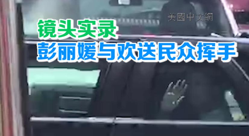 镜头实录 彭丽媛与欢送民众挥手