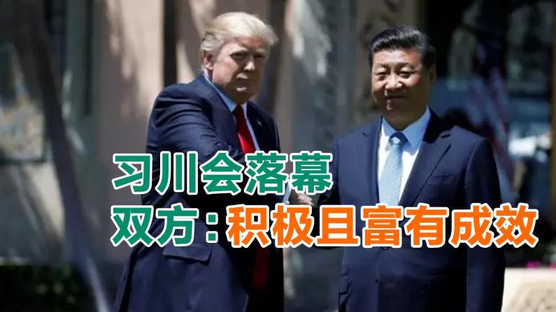 习川会落幕 双方:积极且富有成效