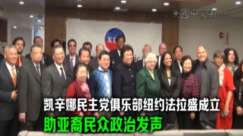 凯辛娜民主党俱乐部纽约法拉盛成立 助亚裔民众政治发声