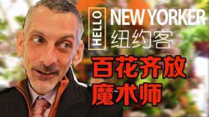 HELLO纽约客Brian:百花齐放魔术师
