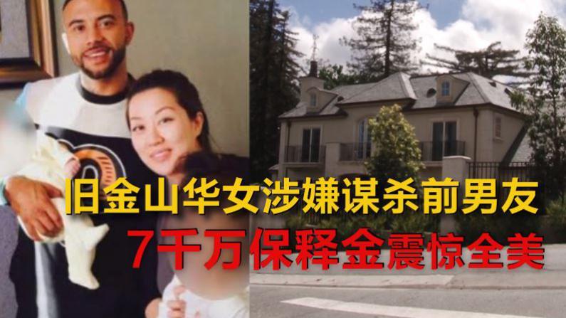 旧金山华裔女富二代涉嫌杀前男友被保释 家人缴7000万房产为全美第八高保释金