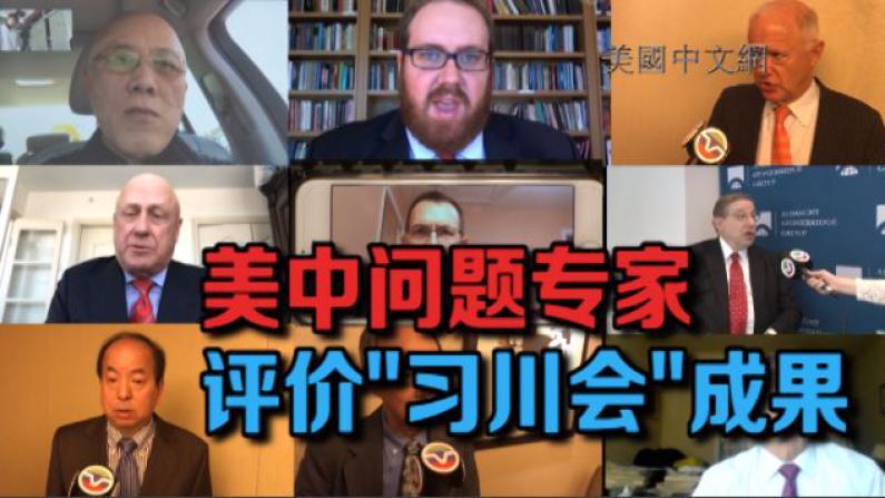"""美中问题专家评价""""习川会""""成果"""