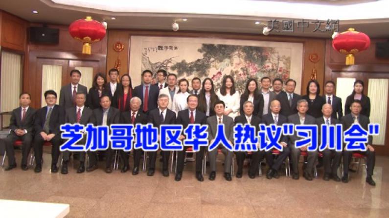 """芝加哥地区华人热议""""习川会"""" 洪磊:两国元首会晤意义深远且富有成果"""