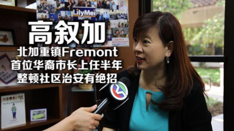 旧金山第四大城市Fremont首位华裔市长高叙加:最大目标发展经济改善治安