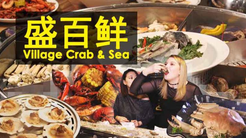 霸气又豪气!纽约最大的海鲜锅看你怎么吃!