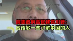 前美政府高官建言川普:身边应多一些了解中国的人