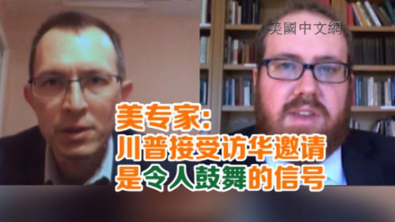 美专家:川普接受访华邀请 是令人鼓舞的信号