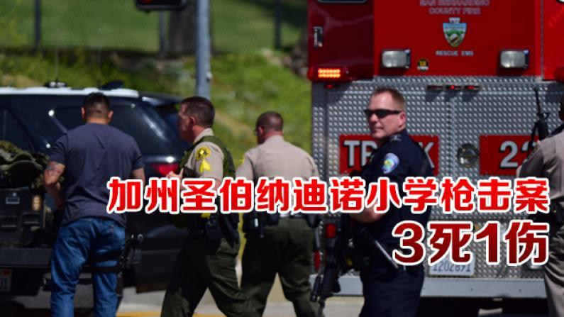 加州圣伯纳迪诺小学枪击案 3死1伤