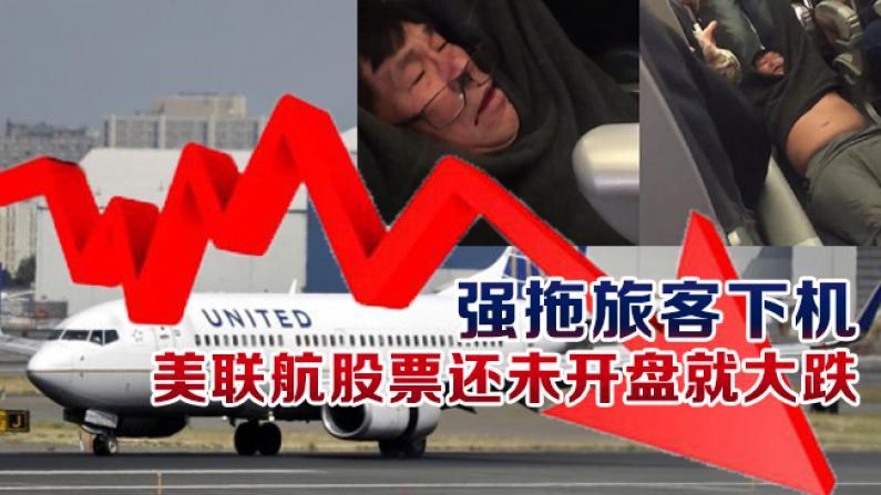 强拖旅客下机 美联航股票还未开盘就大跌